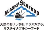 アラスカシーフードマーケティング協会