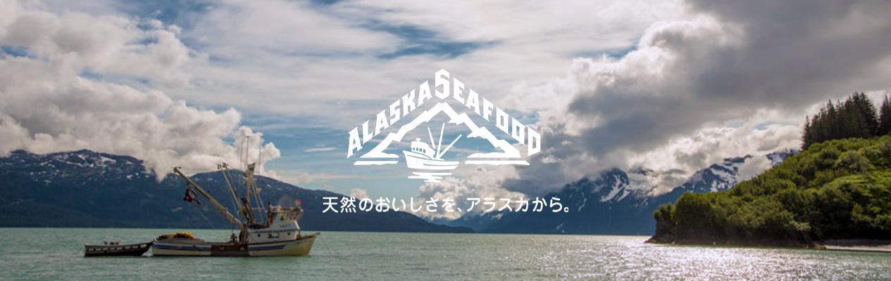 アラスカシーフードマーケティング協会キャッチフレーズ、天然のおいしさを、アラスカから。