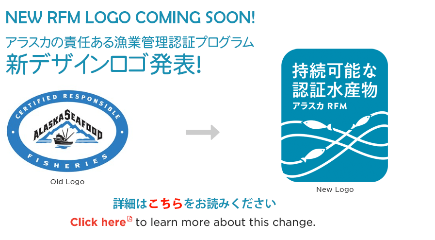 RFMロゴについて新ロゴ発表についての詳細へいくリンク