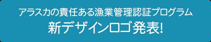 RFM認証の新ロゴマーク発表について
